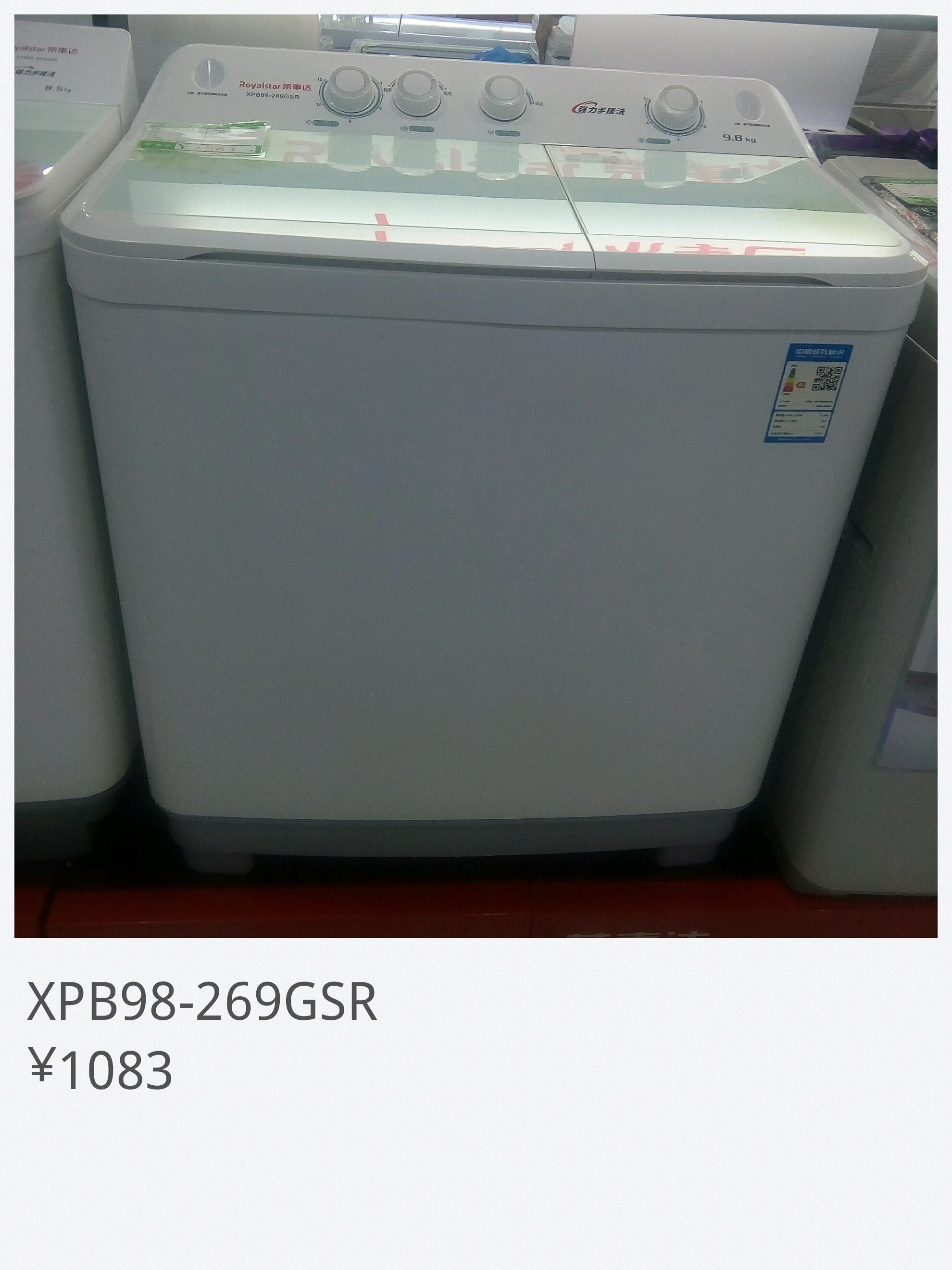 荣事达洗衣机xpb98-269gsr